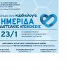 23/01/2021  ΗΜΕΡΙΔΑ ΚΑΡΔΙΑΓΓΕΙΑΚΗΣ ΑΠΕΙΚΟΝΙΣΗΣ – Τι νεότερο στην Καρδιολογία